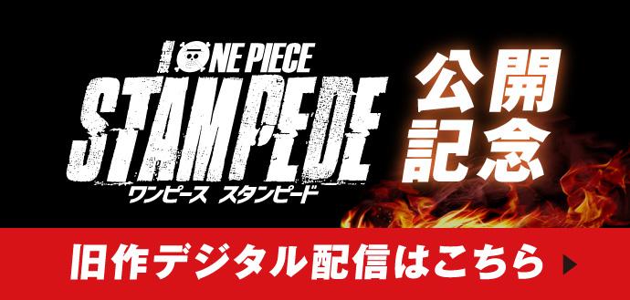 劇場版『ONE PIECE STAMPEDE』公式サイト